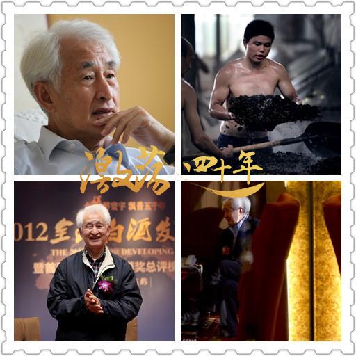 """激荡四十年 · 季克良:天生""""茅台人"""""""