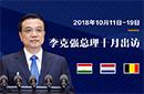 李克强出席系列国际会议并访问塔吉克斯坦、荷兰、比利时