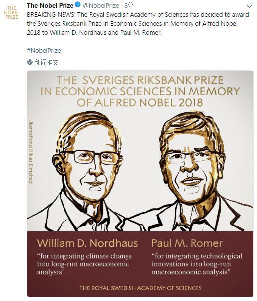 快讯:诺贝尔经济学奖得主公布!