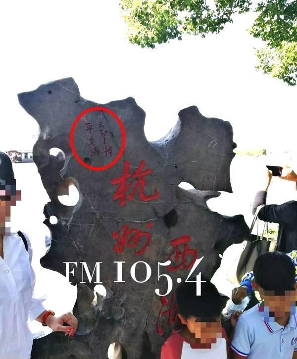 平文涛在西湖三处石碑上乱涂 涉嫌寻衅滋事被拘留