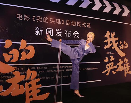 导演樊昊仑新作《我的英雄》重庆启动,景珂新