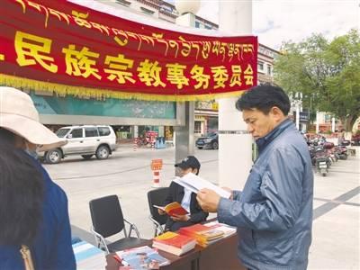共建平安西藏