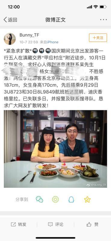 五名北京游客滇藏徒步失联两日 发回信息报平安