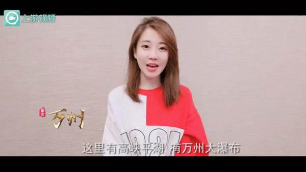斗鱼主播冯提莫获上游青春大使 为家乡重庆旅游文化传播助力