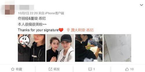 佟丽娅澳洲拍戏与董璇合体 陈思诚疑一同前往探班