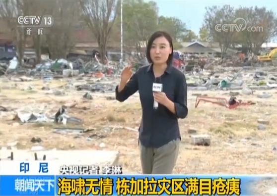 印尼强震引发海啸伤亡惨重 栋加拉灾区满目疮痍
