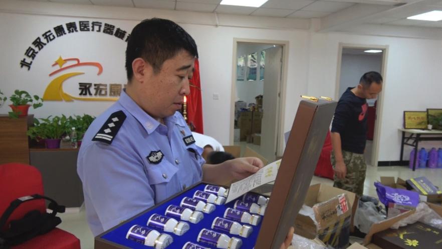 北京破获一利用假保健品诈骗老人案:口服液千元一瓶竟是果汁