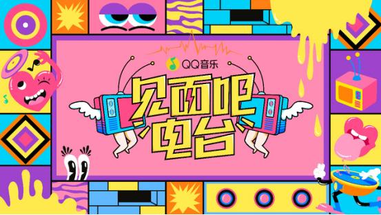 《见面吧!电台》探索新模式  QQ音乐引领可视电台