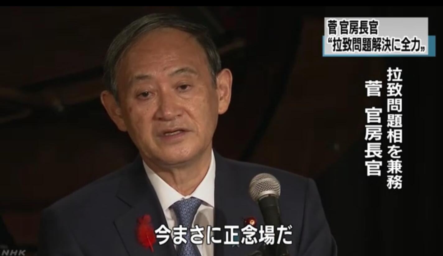 新宝马停小区被砸 日官房长官菅义伟:现在是解决绑架问题的关键时刻