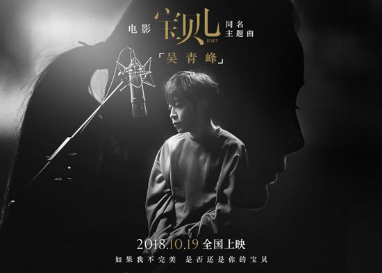 《宝贝儿》同名主题曲感动来袭  吴青峰温暖献声