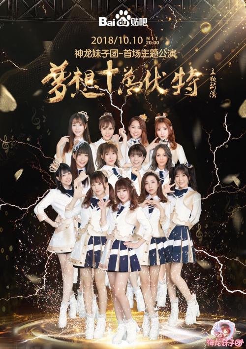 神龙妹子团首场公演 10月10日上海闪耀亮相