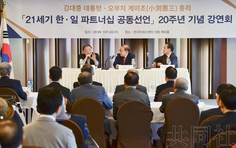 韩国8个交流团体建议日韩政府通过新宣言