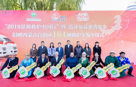 思源芭莎公益慈善基金捐赠的164辆救护车奔赴内蒙古