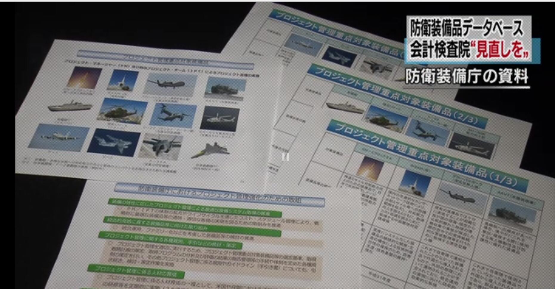 日本斥巨资建武器价格数据库 千余条信息有9成无法使用