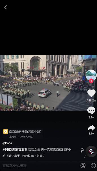 """""""中国发展有你有我""""成抖音国庆爆款 播放量超15亿"""