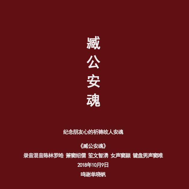 窦唯宣布发新单曲《臧公安魂》 纪念故人臧天朔