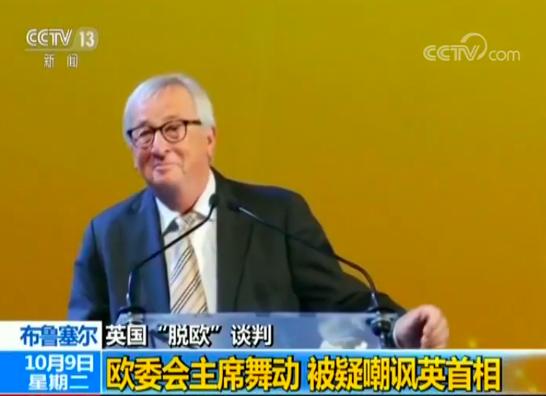欧委会主席舞动进场 被疑嘲讽英首相