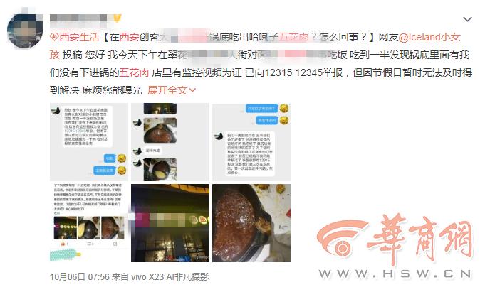 """网红串串店疑似用""""回收老锅底"""" 店家:是锅底原材料"""