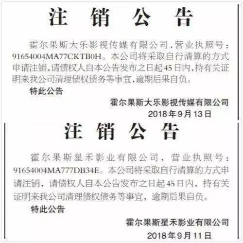 冯小刚、徐静蕾等明星大撤离!上百家影视公司