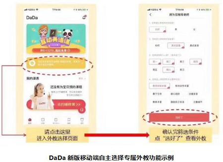 """DaDa客户端再添专属化特色:""""自主选师""""服务与iPad课堂新功能亮点多"""