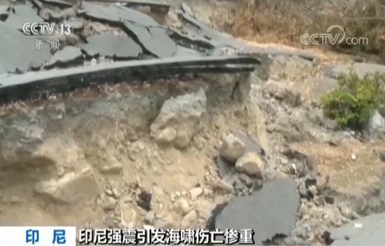 印尼强震引发海啸伤亡惨重:重灾区陷落约十米