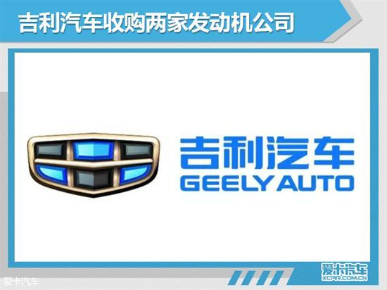 吉利收购两家发动机公司 增产能72万台