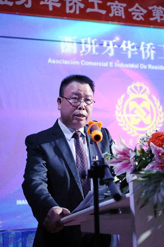 西班牙华裔工商会举行换届大会  努力创始华商新格式