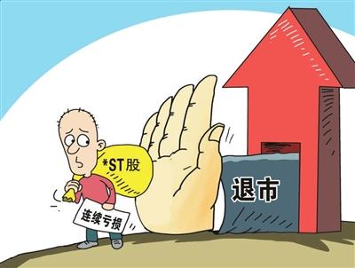 今年以来新三板ST公司新增114家
