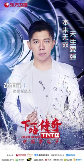 胡海泉加盟《下一站传奇》 与陈伟霆邓紫棋带队