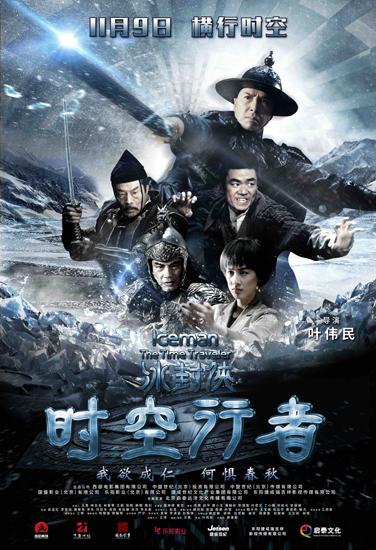 《冰封侠:时空行者》定档甄子丹王宝强时空对战