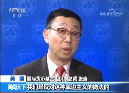 国际货币基金组织副总裁张涛:单边主义影响全球经济发展