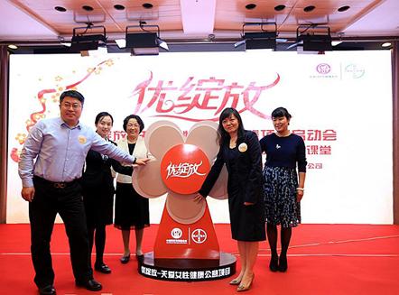 优绽放-关爱女性健康公益项目在京启动