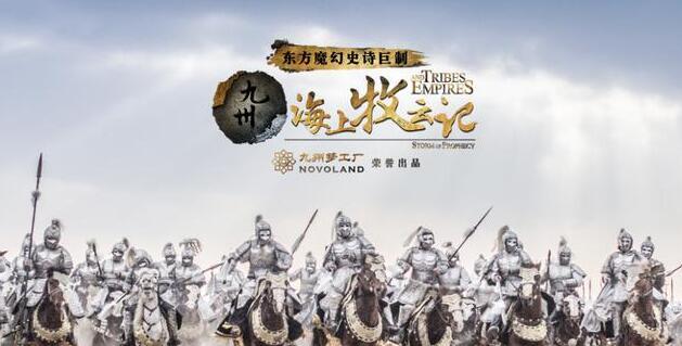 《九州海上牧云记奇迹MUsf网页游戏》 祖卡尔霸气出演荷兰铁骑
