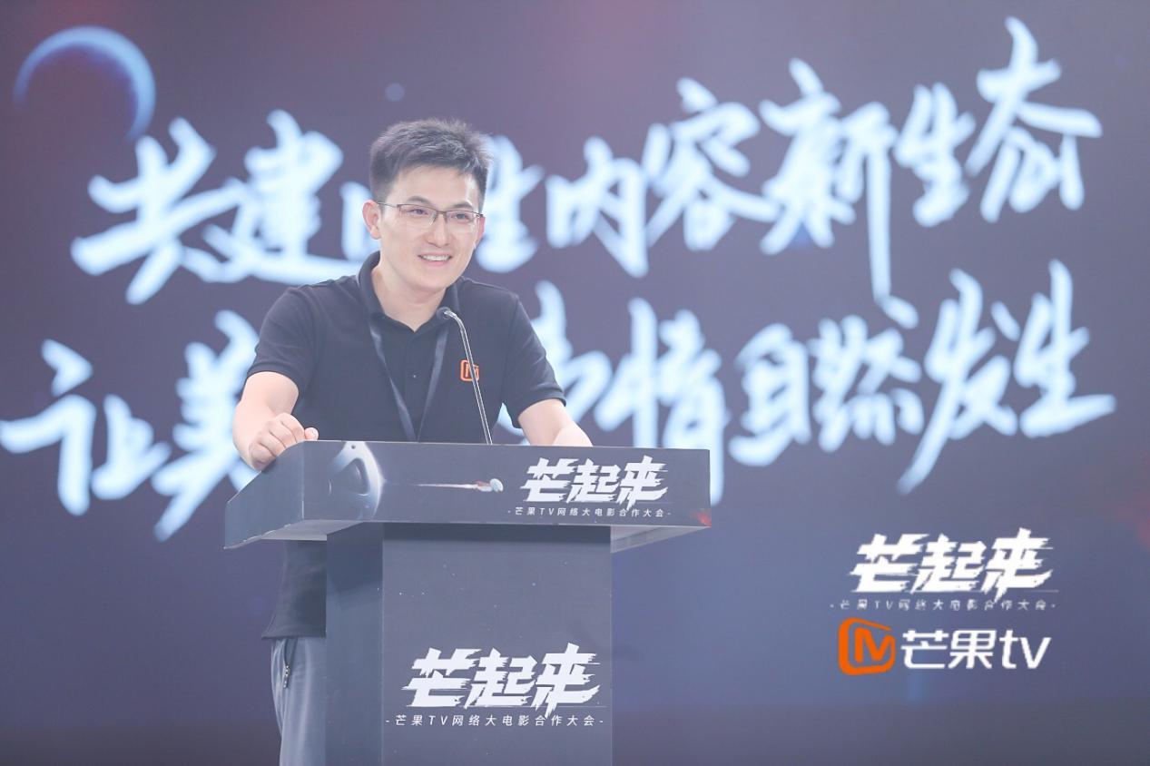 """芒果TV发布""""超芒计划"""" 全面进军网大市场"""