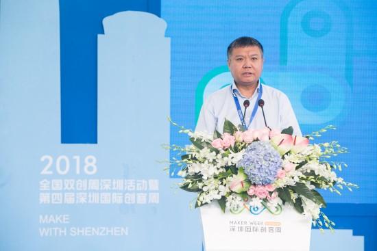 2018全国双创周深圳活动暨第四届深圳国际创客周启幕