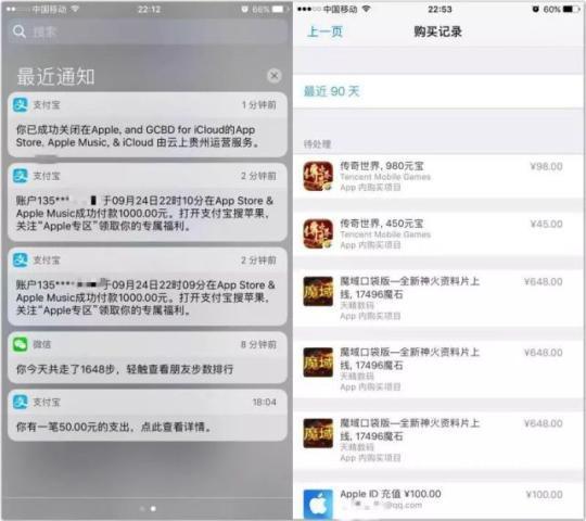 苹果账户现集体被盗刷 苹果公司:同情但无法退款