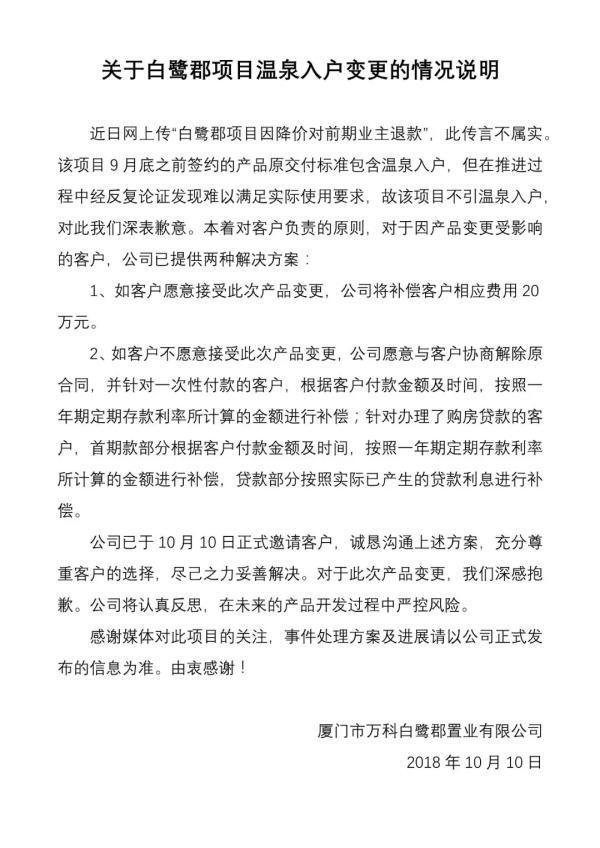 """万科回应""""厦门别墅项目买贵了退100万"""":传言不属实"""