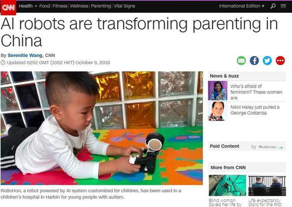"""育儿更轻松!美媒:人工智能悄然改变中国人的""""养娃""""方式"""