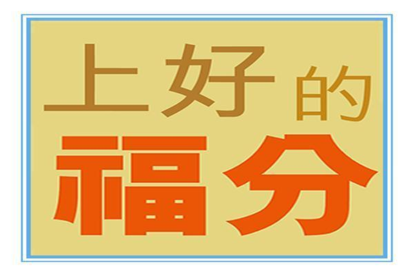 恭喜4生肖,2019年事业桃花两旺,走发财大运