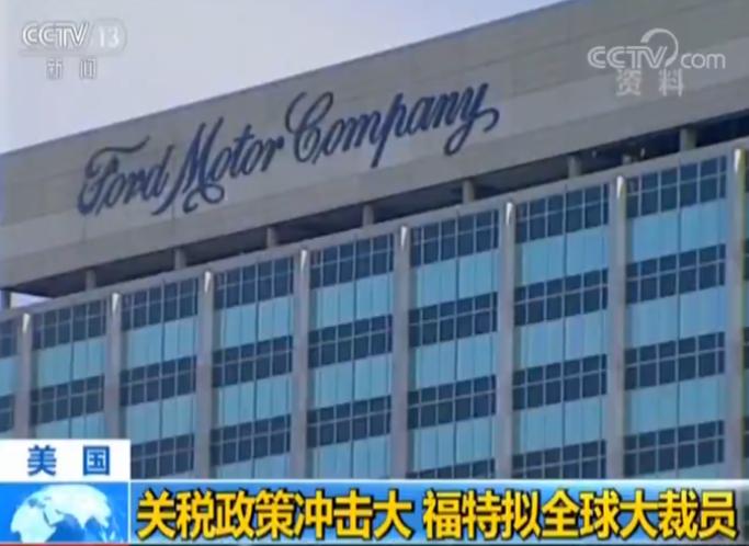 关税政策冲击大 美国福特汽车公司拟全球大裁员