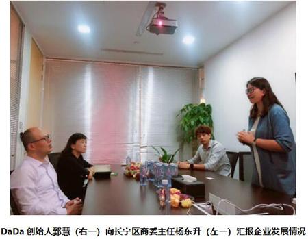 """上海长宁区商委领导赴DaDa总部视察工作 关怀教育""""独角兽""""发展"""