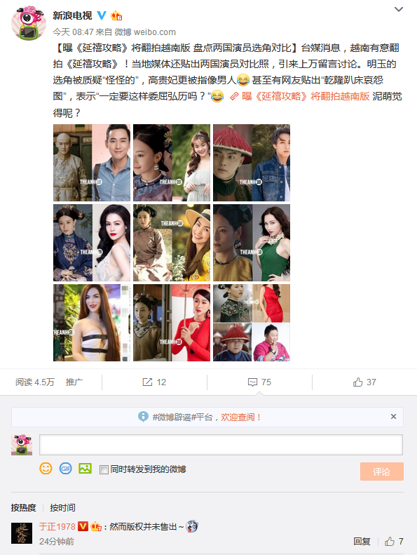 越南将翻拍《延禧攻略》?于正:版权并未售出