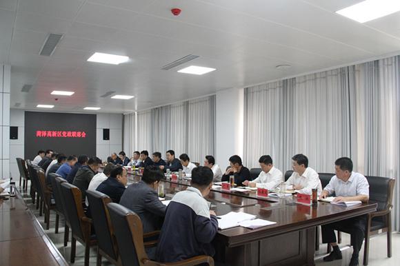 菏泽高新区党政联席会议召开