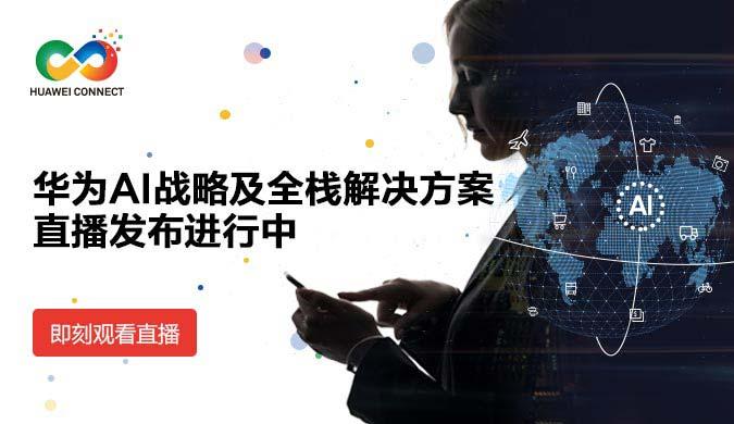 AI使能行业,华为全联接大会直播进行中