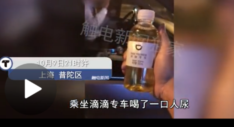 滴滴回应乘客喝到尿:专车司机因内急方便未处理