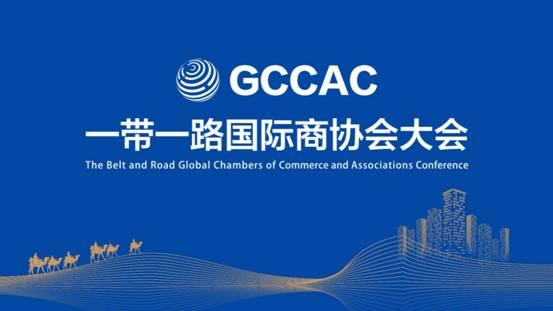 推动中欧互联互通平台发展 助力多边贸易自由化升级--中国-欧洲产业投资对接会即将召开