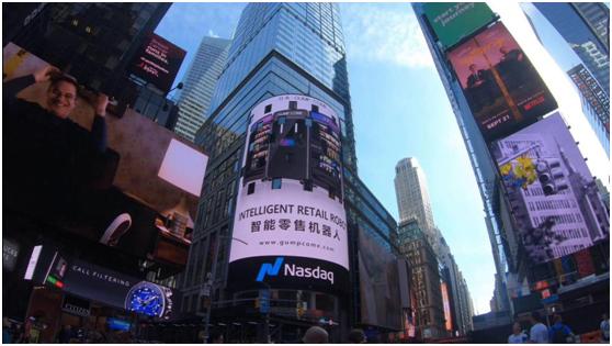 来自中国的零售机器人,甘来科技荣登纽约纳斯达克大屏