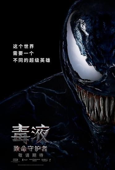"""《毒液》曝片段 汤老师被毒液威胁""""乖乖合作"""""""