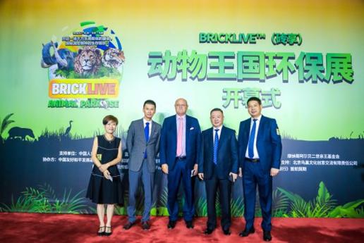 探索濒危动物现状 BRICKLIVE(砖享)动物王国环保展一北京站开幕
