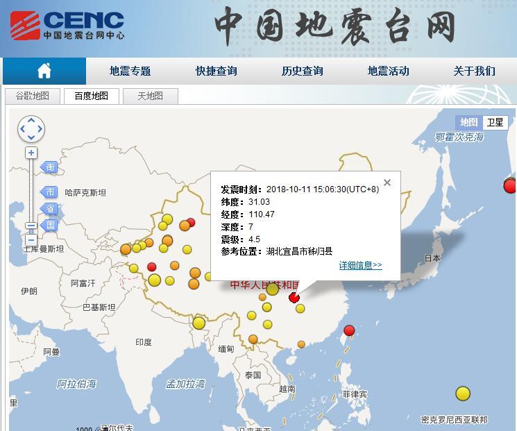 湖北宜昌市秭归县发生4.5级地震,震源深度7千米